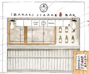 「いばらき地酒バー水戸」の店舗のイメージ