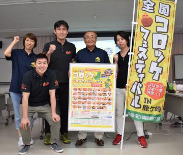 第7回全国コロッケフェスティバルをPRする実行委員会メンバー=龍ケ崎市上町
