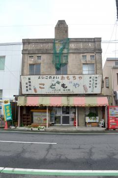 31日に閉店する駄菓子屋「こどもや」=茨城町小鶴