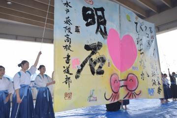 タコの墨を使った書道パフォーマンスを披露した水戸葵陵高校書道部=ひたちなか市和田町