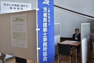 常陸太田市役所1階ロビーに開設された建築士による「被災住宅の再建相談窓口」