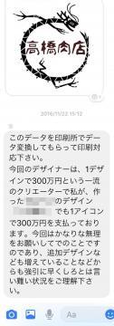 藤原浩氏が高橋肉店に送ったメッセージ(画像を一部加工してあります)