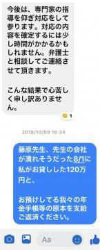 藤原浩氏が「備前堀LAB」の水越建一社長と交わしたメッセージ。その後、音信不通となった(水越社長提供)