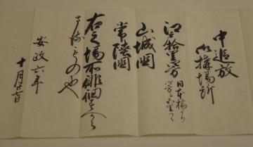 幕府からの中追放の内容を記した申渡書