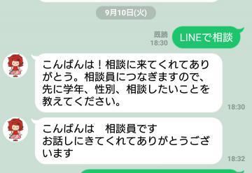 県教委が実施するLINE(ライン)を使った悩み相談のイメージ画像(県教委提供)