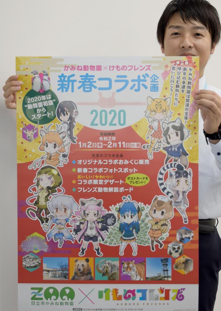 日立市かみね動物園とアニメ「けものフレンズ」がコラボレーションした新春企画のポスター=同市役所