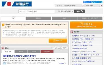 常陽銀行が導入する質問サイト「OKBIZ.for Community Support」のトップ画面
