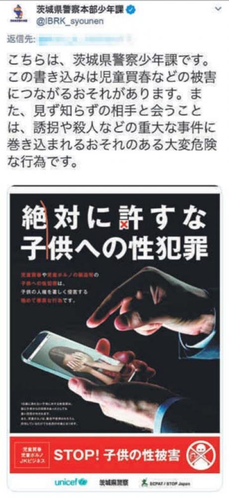 性犯罪につながる恐れのある書き込みに返信し注意を促す県警の公式ツイッター(画像の一部を加工しています)