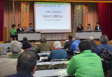 県民投票活動の経験者に話を聞いた対話集会=水戸市緑町