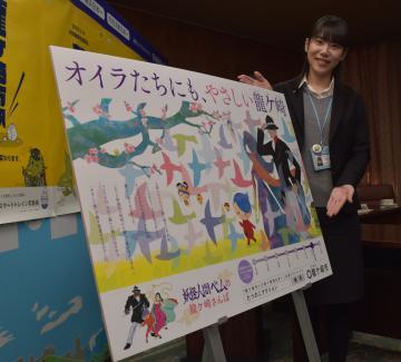 龍ケ崎市が「妖怪人間ベム」と「昆虫物語みなしごハッチ」とコラボした作品。はりたつおさんが描き、市がポスターにする=同市役所