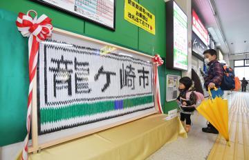 駅名改称を記念し、駅員らが5000羽の折り鶴で作った駅名看板風の「鶴文字」=14日午前、龍ケ崎市佐貫町