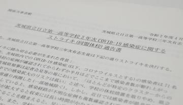 県教委などに送付された県立日立一高の3年有志によるストライキ通告書