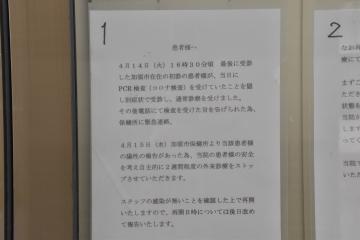 休診を知らせる貼り紙=古河市東本町の松永外科医院