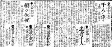 スペイン 風邪 で 亡くなっ た 日本 人