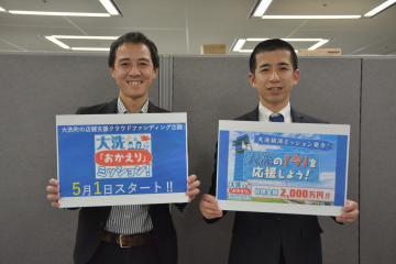 大洗町の店舗支援クラウドファンディングを紹介する大里明会長(右)と広岡祐次社長=県庁