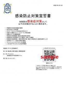 店舗などが掲示する「感染防止対策宣誓書」の見本