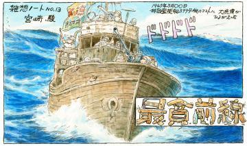 宮崎駿さん原作の短編漫画「最貧前線」より(©Studio Ghibli)