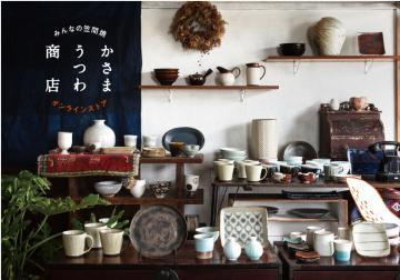 「かさまうつわ商店」のトップページ