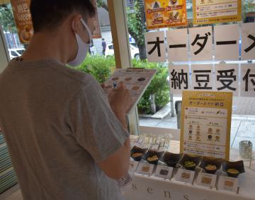 都内の茨城県アンテナショップ オーダーメイド納豆販売