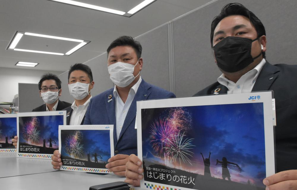 全国一斉花火プロジェクトをPRする赤塚剛会長(右から2人目)ら=県庁