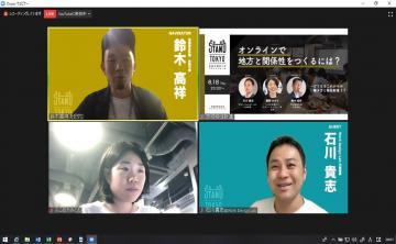 県がオンラインで開催した移住促進イベント「スタンド東京」の画面