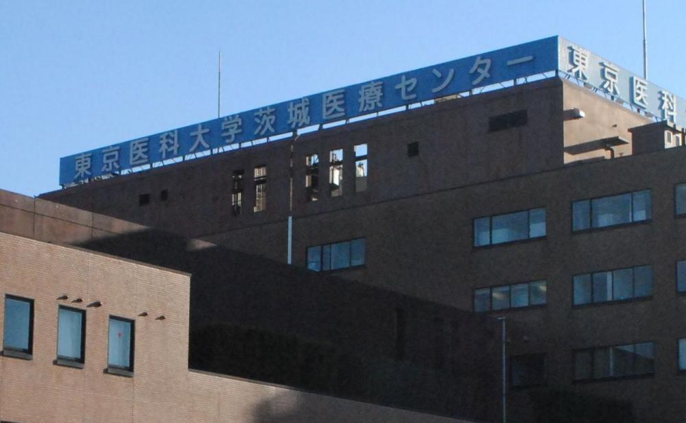 東京医科大茨城医療センター=阿見町中央