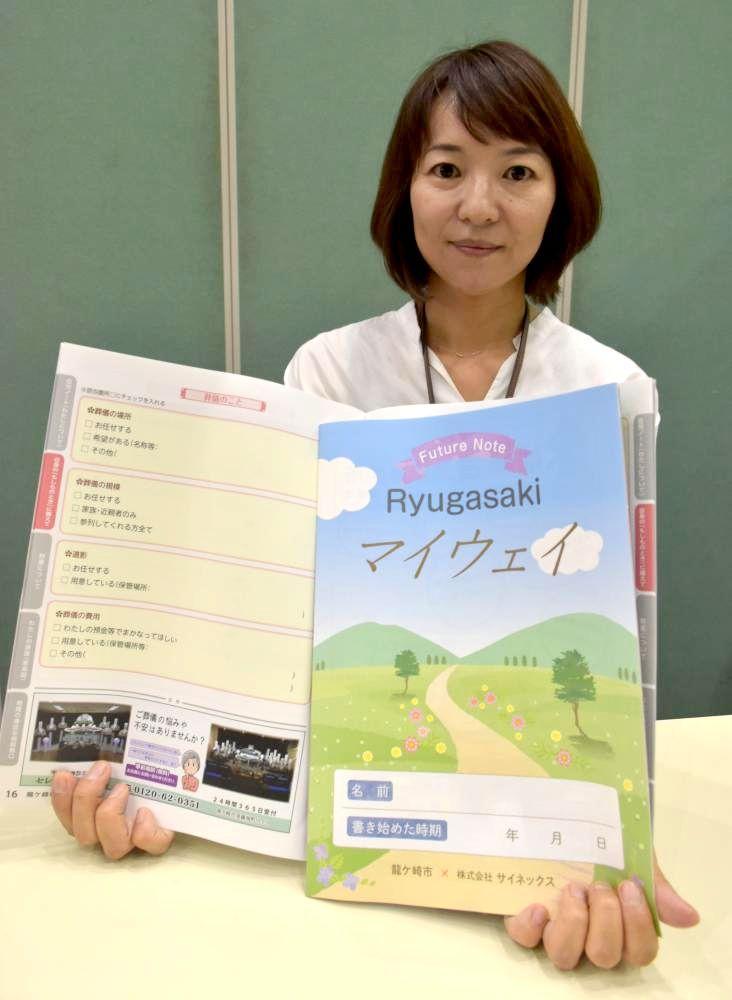 龍ケ崎市が配布を始めたエンディングノート=同市役所