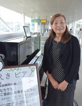 ひたち・えきピアノ実行委員会会長 佐々木早苗(ささきさなえ)さん(63)