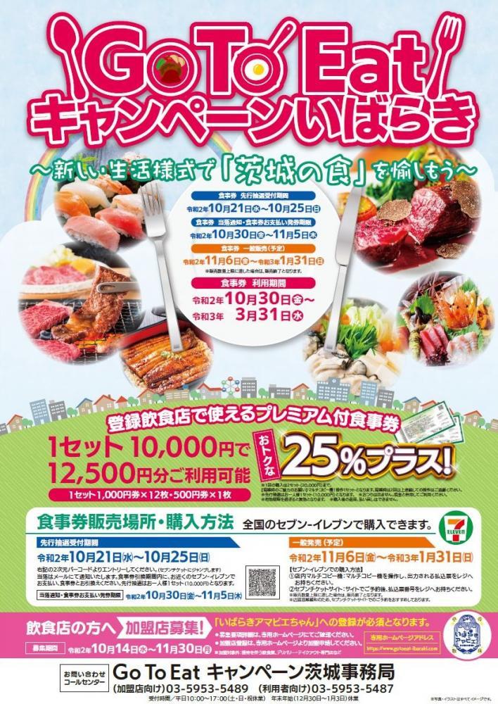 「Go To Eatキャンペーンいばらき」のポスター