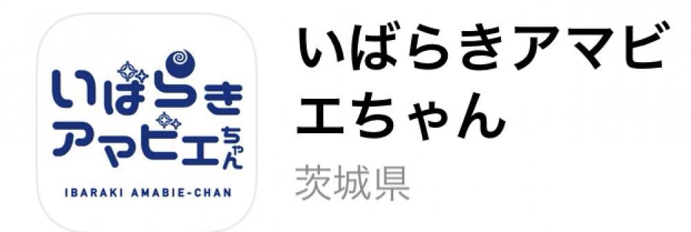 「いばらきアマビエちゃん」アプリ