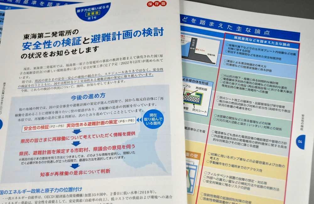 来月1日に県が配布する「原子力広報紙」のサンプル