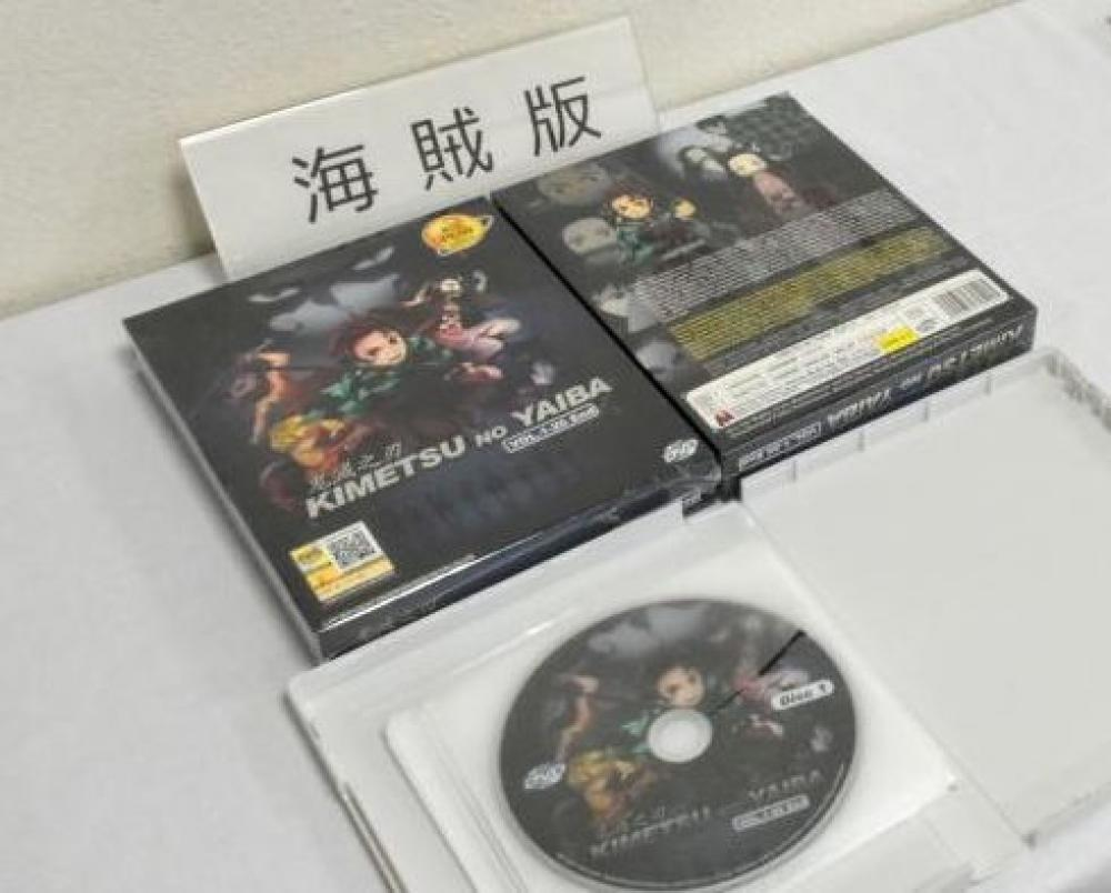 茨城県警が押収した「鬼滅の刃」の海賊版DVD=10月、筑西署