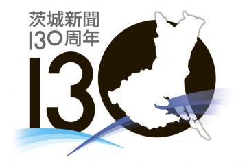 130周年ロゴマーク