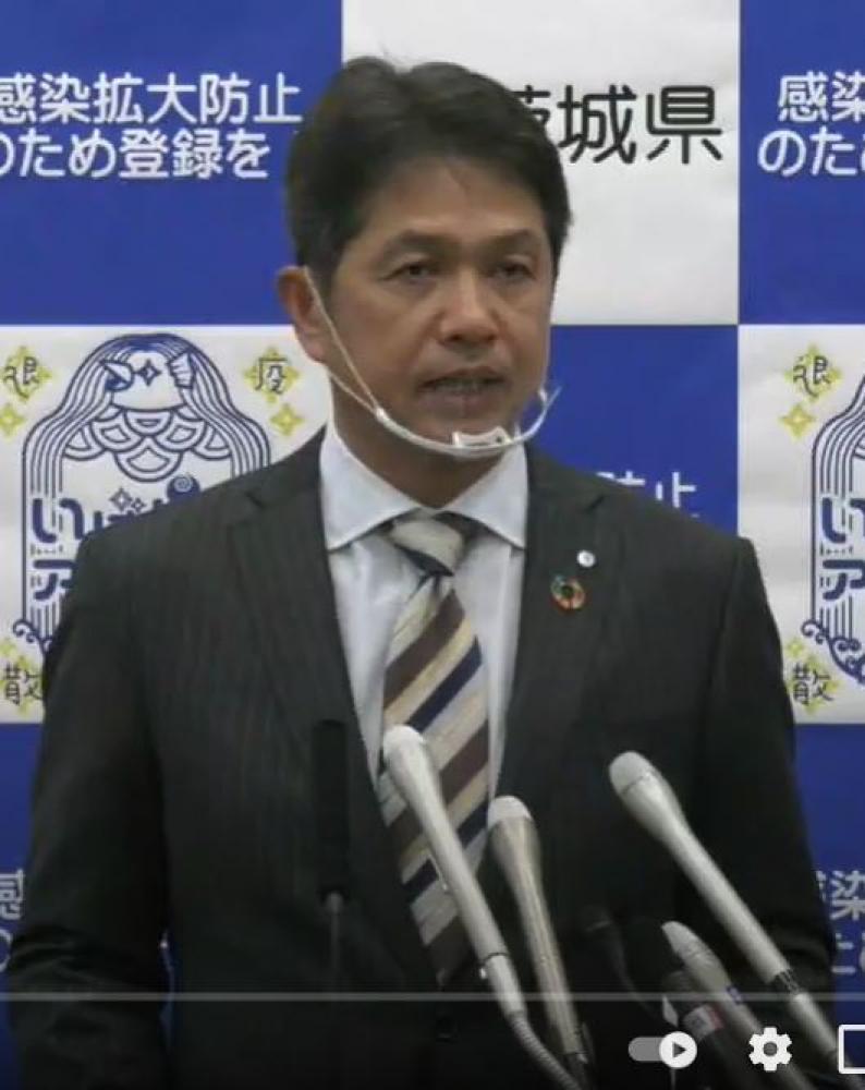 県 宣言 茨城 緊急 事態