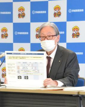 新型コロナワクチンの接種体制について説明する鈴木邦彦県医師会長=水戸市笠原町の同会