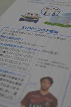 新型コロナウイルス感染者への差別防止を呼び掛ける2月の県広報紙「ひばり」