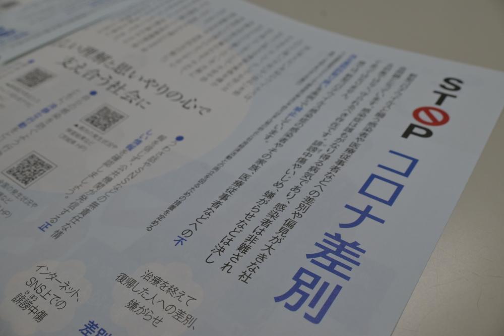 新型コロナウイルス感染者への差別防止を呼び掛けた昨年12月の県広報誌
