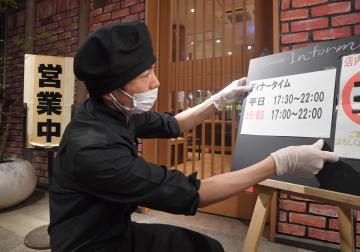 茨城県独自の緊急事態宣言解除の発表を受け、翌日からの営業時間を張って準備する焼き肉店=22日、水戸市小吹町の和牛食堂、菊地克仁撮影