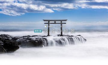 「観光いばらき」内に開設した「茨城の絶景」(県提供)