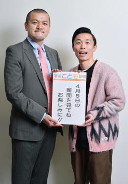 4月5日付茨城こども新聞に登場するお笑いコンビ「カミナリ」