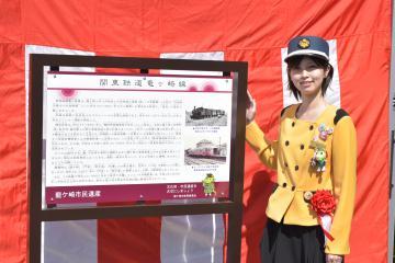 竜ケ崎線の市民遺産登録 竜ケ崎駅に説明板設置の画像