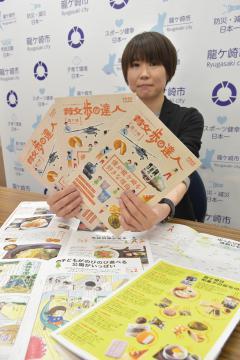 龍ケ崎市 散歩用PR冊子 食べ物・街並み・施設 市内の名物紹介の画像