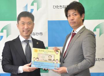 大谷明市長に絵本を手渡すひたちなか商工会議所青年部の沼尻能幸会長(左から)=ひたちなか市役所