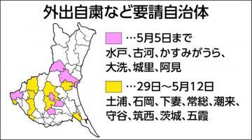 《新型コロナ》茨城県、「感染拡大」9市町追加へ 「まん延防止」要請検討もの画像