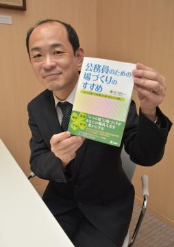 茨城県職員、体験基に著書 人つなぐ場づくり提唱「出会いがアイデア生む」の画像