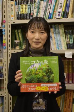 コケの魅力伝えたい 鵜沢さん、初の児童書を出版の画像