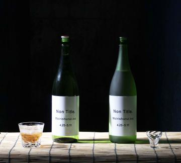 セット販売する純米吟醸と梅酒