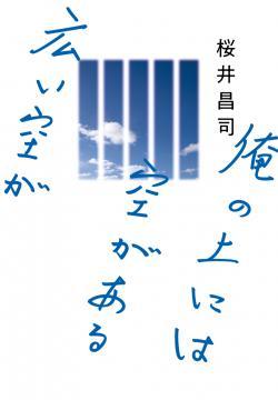 桜井昌司さんの著書「俺の上には空がある 広い空が」(マガジンハウス提供)