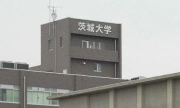 茨城大学水戸キャンパス=水戸市文京町