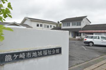 龍ケ崎官製談合 市上層部との関係焦点 元社協副会長、24日初公判の画像